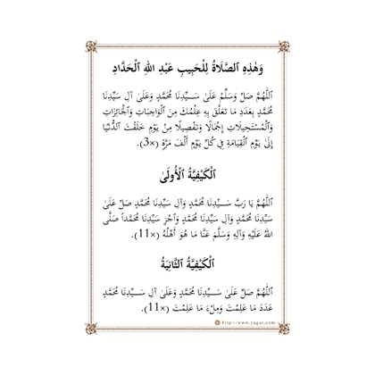 SalawatImamHaddad