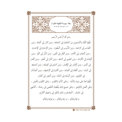The Prayer of Sayyidina al Faqih al Muqaddam