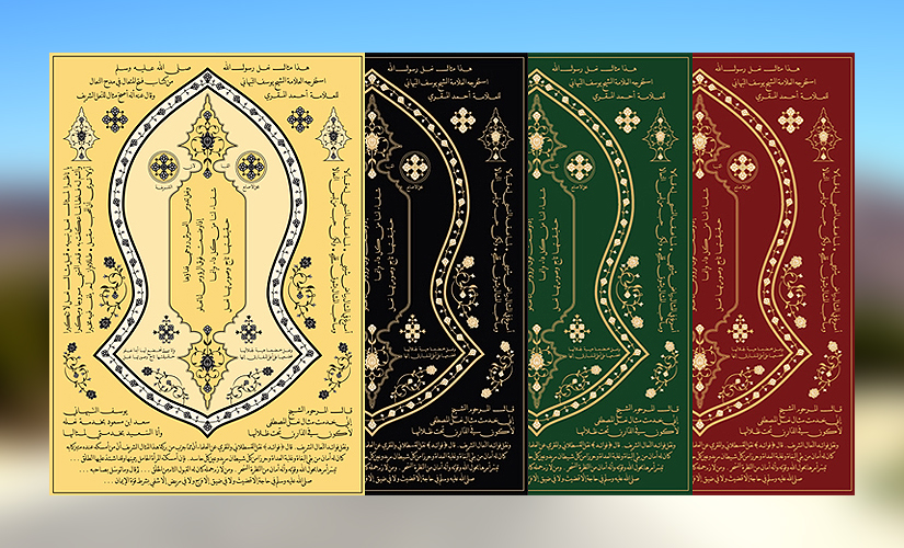Prophet Muhammad's Sandal (Na'al Al-Nabiy)